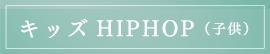 キッズHIPHOP