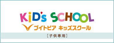 KiD's SCHOOL ブイトピア キッズスクール [子供専用]
