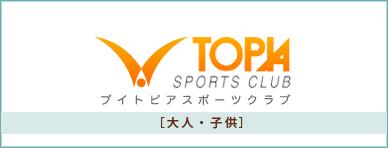 VTOPIA ブイトピアスポーツクラブ [大人・子供専用]