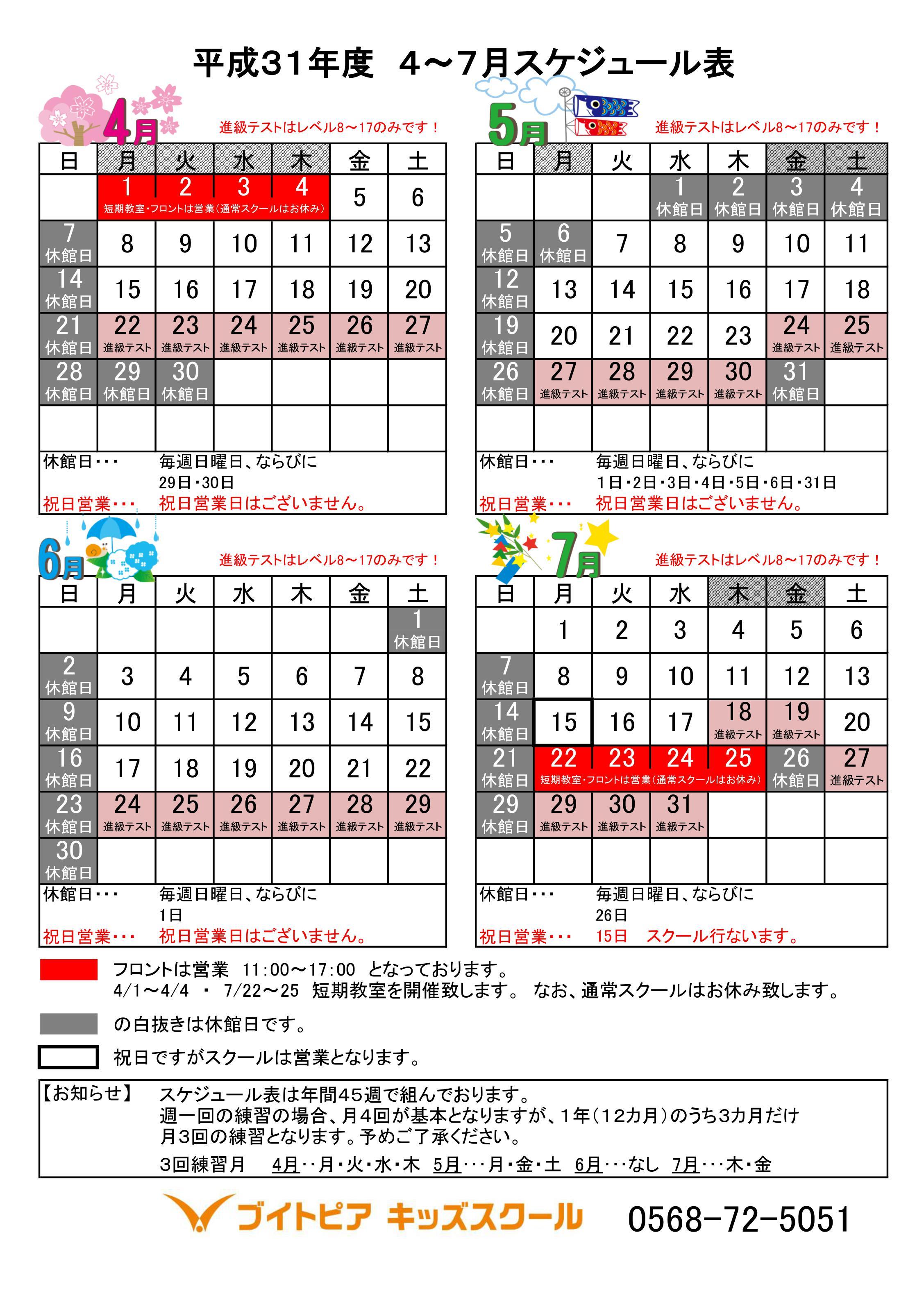 2019年4月~7月 スクールカレンダー